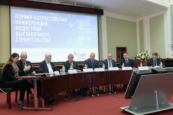 Итоги проведения Первой всероссийской конференции индустрии выставочного строительства